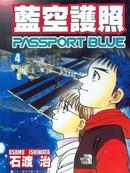 蓝空护照漫画
