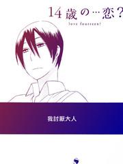 14岁的…恋爱?