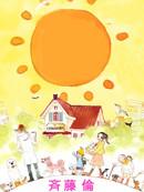 小巷里的七宝诊疗所漫画