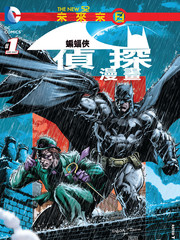 蝙蝠侠侦探漫画:末日未来
