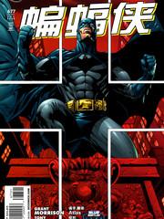 蝙蝠侠:安息