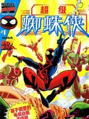 超级蜘蛛侠v2