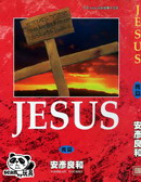 耶稣JESUS