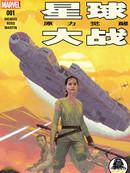 星球大战:原力觉醒漫画