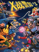 X战警'92漫画