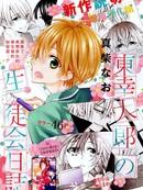 东幸太郎的学生会日志漫画