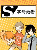 S.字母勇者漫画3
