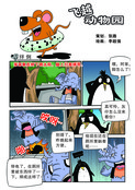 动物开会漫画