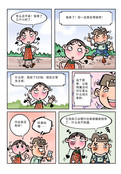 哈利波波老幼漫画