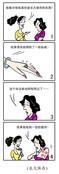 防腐剂漫画