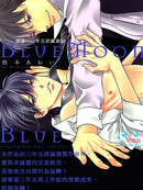BlueMoon Blue - between the sheets漫画