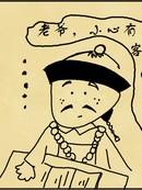 刘铭传漫画大赛大陆赛区故事类作品10漫画