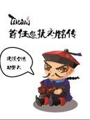 刘铭传漫画大赛大陆赛区故事类作品11漫画