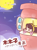 木木子漫画