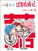 小猪虾米过年结婚记漫画