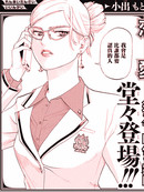 恋爱断罪委员会漫画1