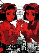 The End in Common Ruin漫画